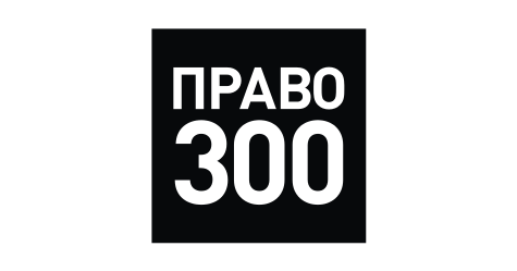 INFRALEX IS ONE OF THE LEADERS OF THE PRAVO300 RATING IN 6 NOMINATIONS